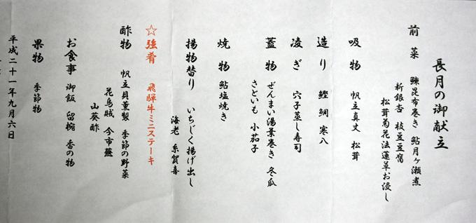 2009_09_09_001a_2